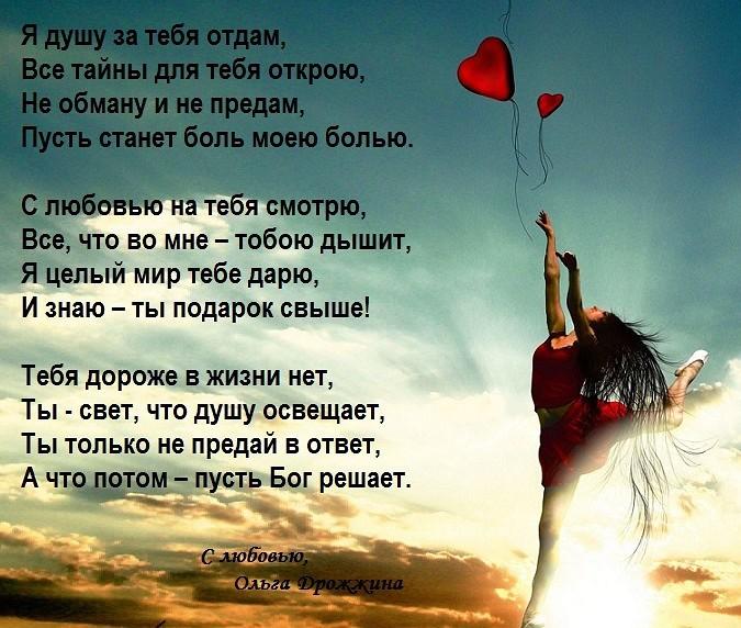 Моя душа живет тобою стих