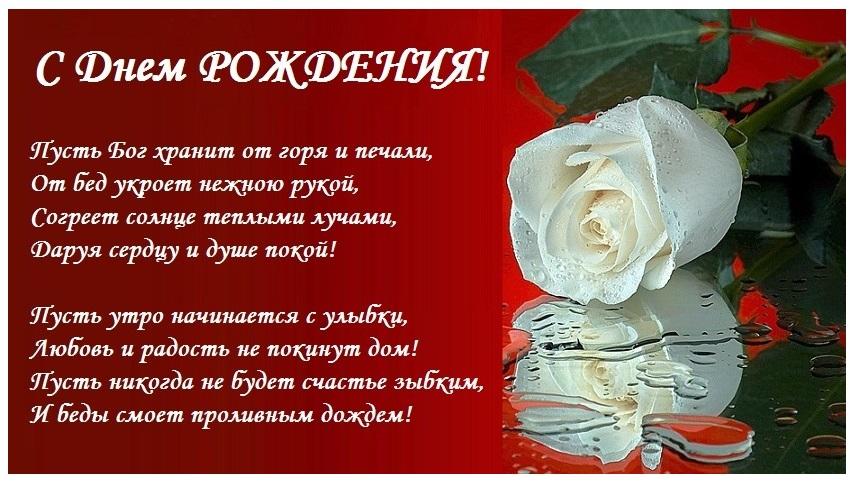 Православие поздравление с днем рождения сына