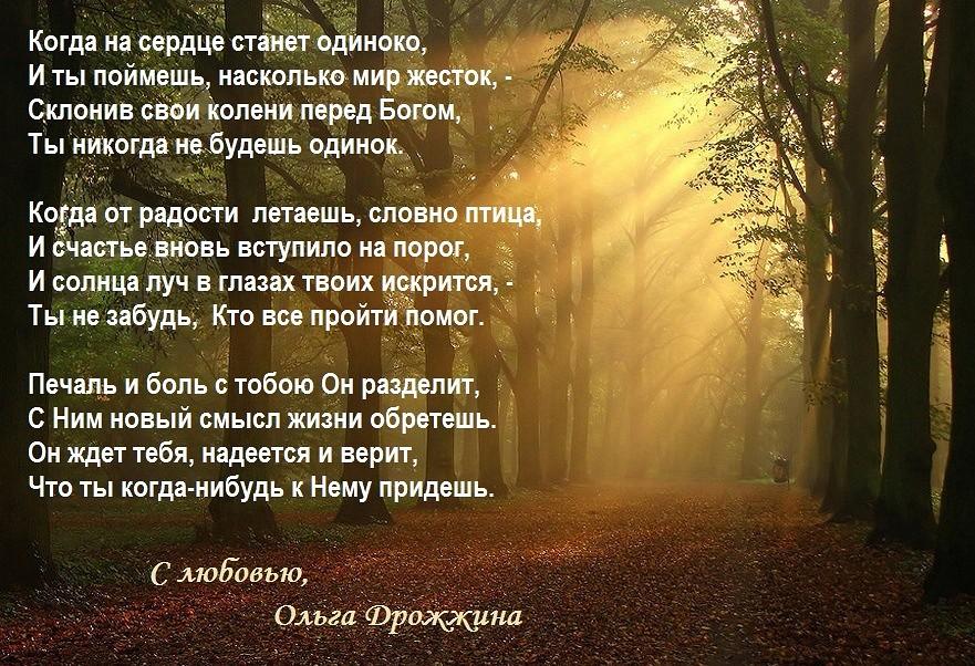 Стих для всех хорошей никогда не будешь