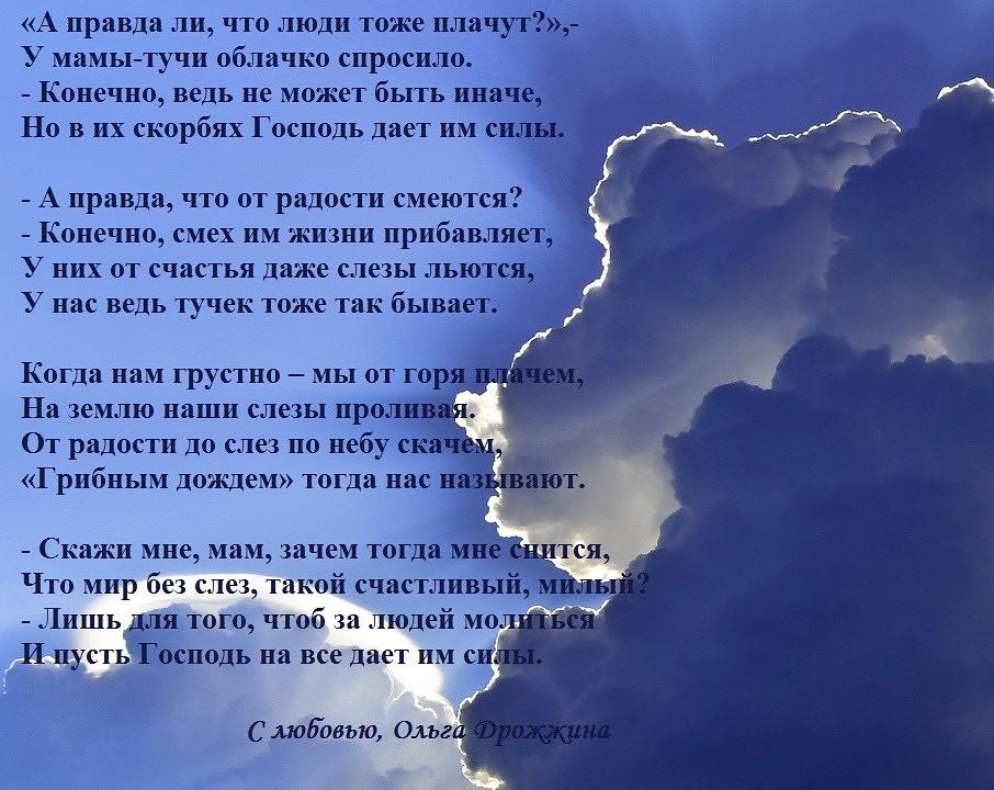 Стих для любимой душевные до слез