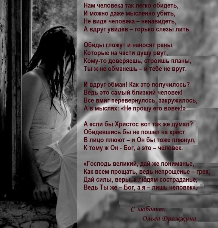 Стих о том что легко обидеть