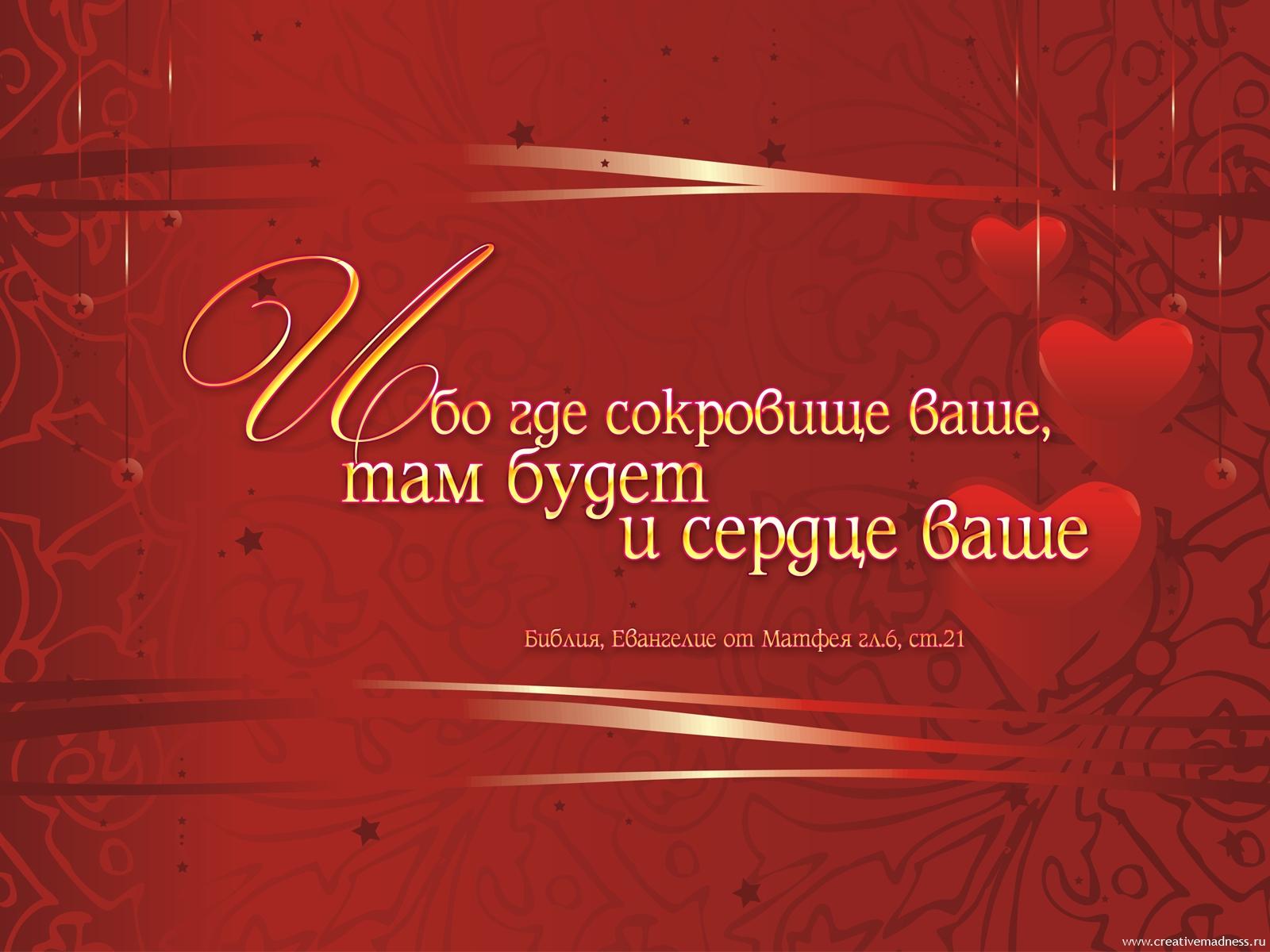 Христианские открытки с цитатами из библии 37