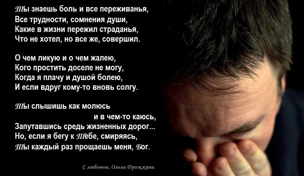 Стих я прощу тебе все можно
